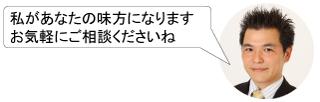 任意売却コンサルタント杉山善昭