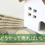 住宅ローンの残っている家を売る手順方法