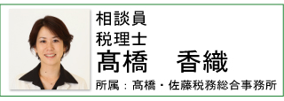 税理士髙橋香織