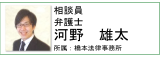 相談員弁護士河野雄太、橋本法律事務所所属