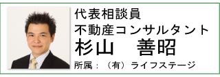 任意売却代表相談員不動産コンサルタント杉山善昭有限会社ライフステージ所属