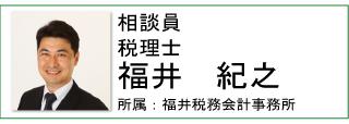 相談員税理士福井紀之福井税務会計事務所所属