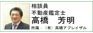 相談員不動産鑑定士高橋芳明(有)高橋アプレイザル所属