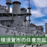 横須賀市の任意売却