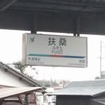 名鉄犬山線扶桑駅