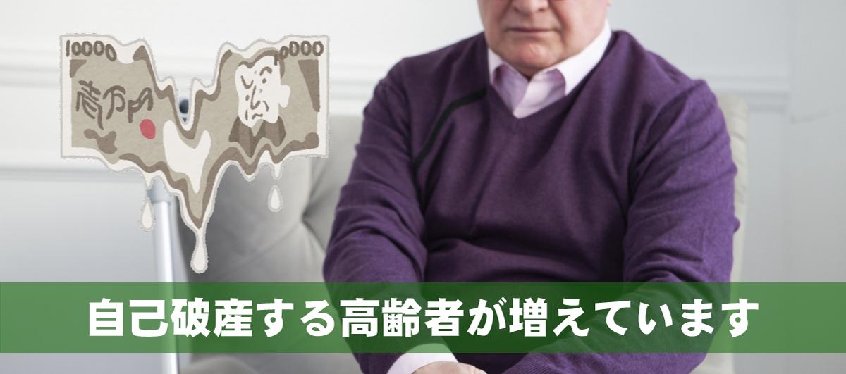 お金で困る高齢者