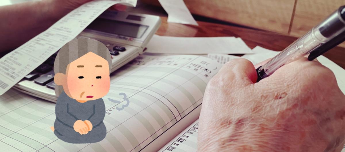 家計簿をつける高齢者