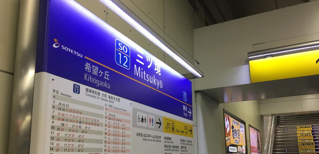 相鉄線三ツ境駅