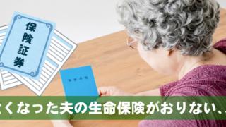 年金手帳を見ながら困る女性