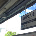 三重県名張市桔梗が丘駅