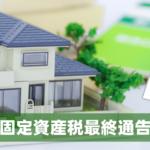 固定資産税の通知書