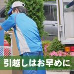 家具を運ぶ男性