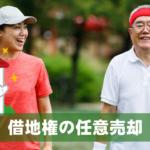 女性と歩く男性高齢者