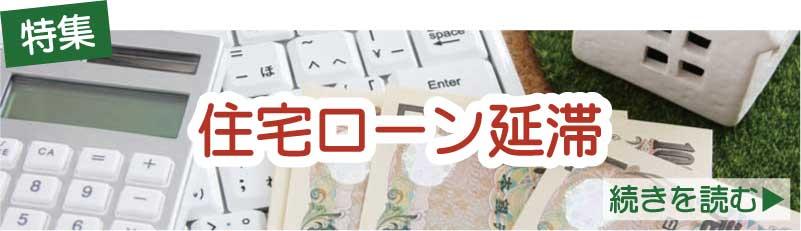 住宅ローン延滞特集記事