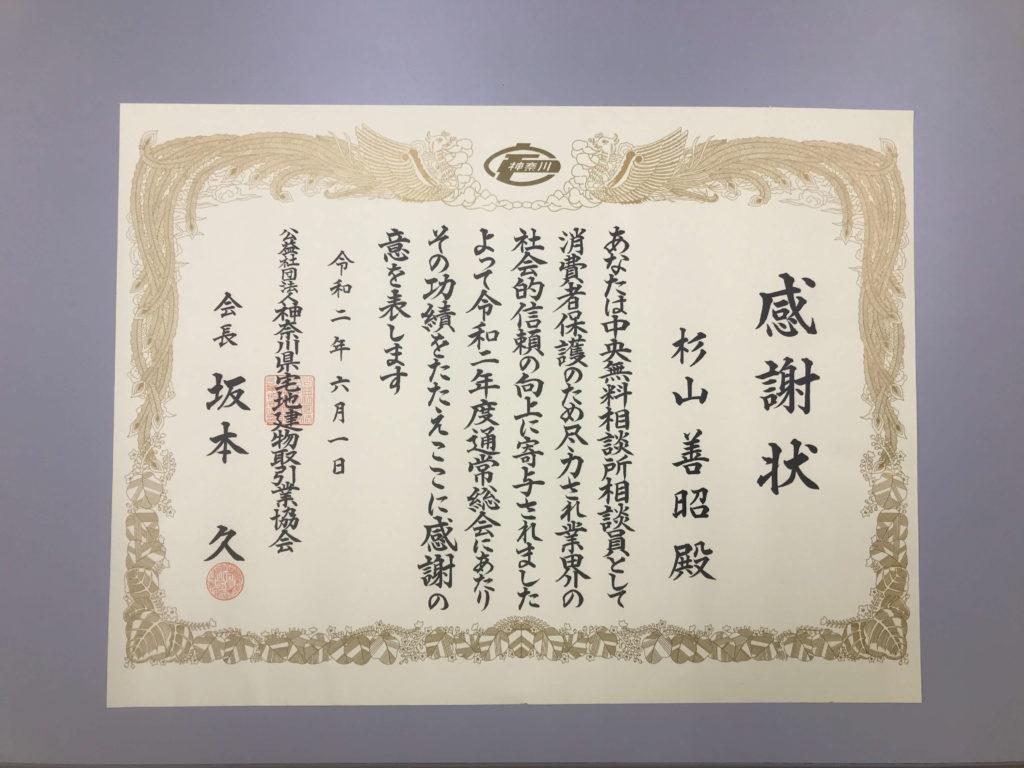 神奈川県宅建協会中央無料相談所
