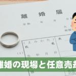 離婚届と指輪